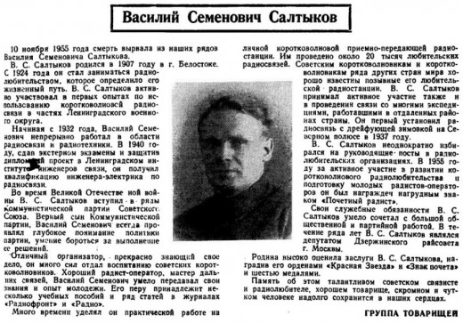 Журнал «Радио» (#1/1956 – c.63)