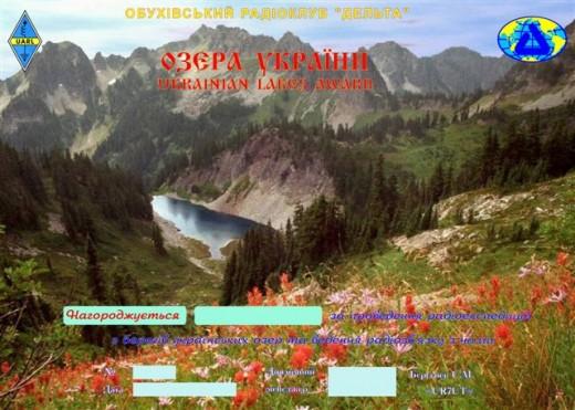 """Диплом """"Озера Украины"""""""