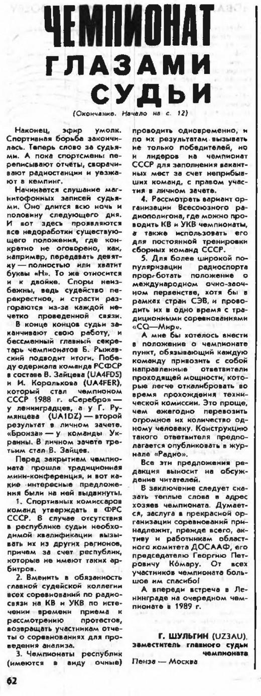 ozsr 1988 01