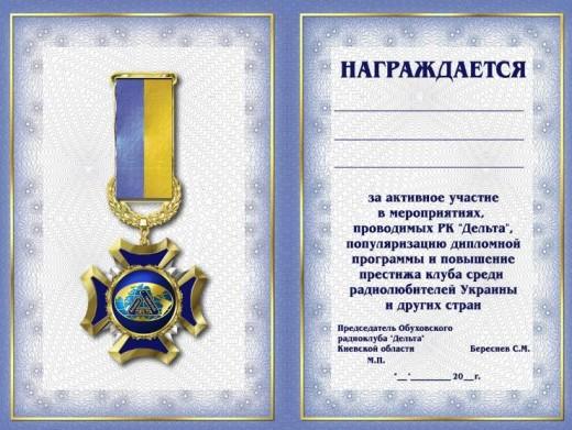 """Удостоверение Нагрудный знак РК """"Дельта"""""""