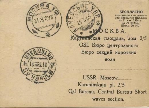 Обратная сторона QSL U5RC (Алчевск), 1935 г.