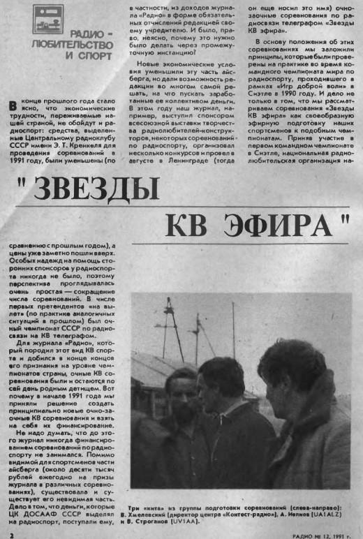 radiosvyazi na kv 1991 04