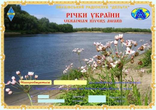 """Диплом """"Реки Украины"""""""
