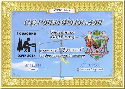 """Сертификат РК """"ДЕЛЬТА"""" за информационную поддержку ОЗЧУ-2014"""
