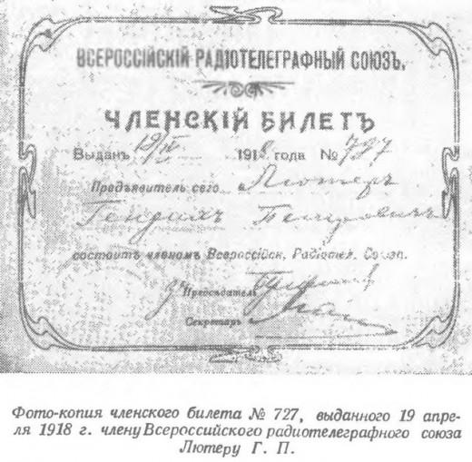 Всероссийский профессиональный съезд радиоспециалистов