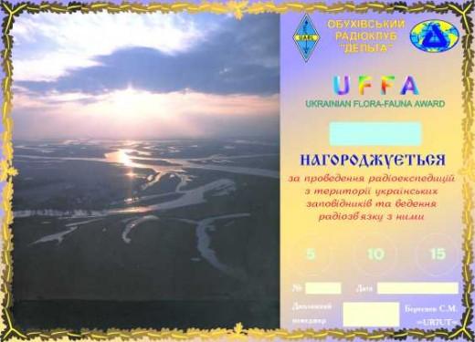 Диплом «Флора и Фауна Украины»