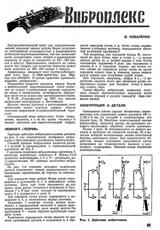 vibroplex001