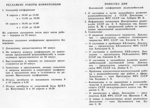 vsesoyuznaya konferentsiya 1988 02
