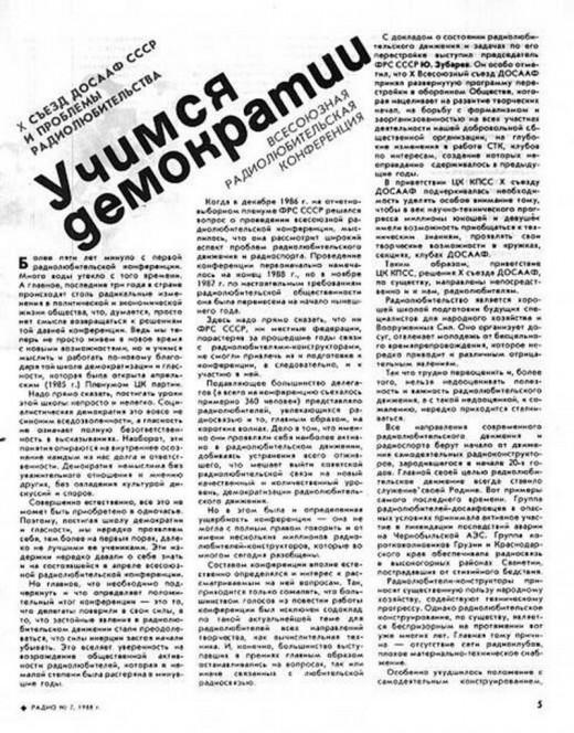 vsesoyuznaya konferentsiya 1988 18