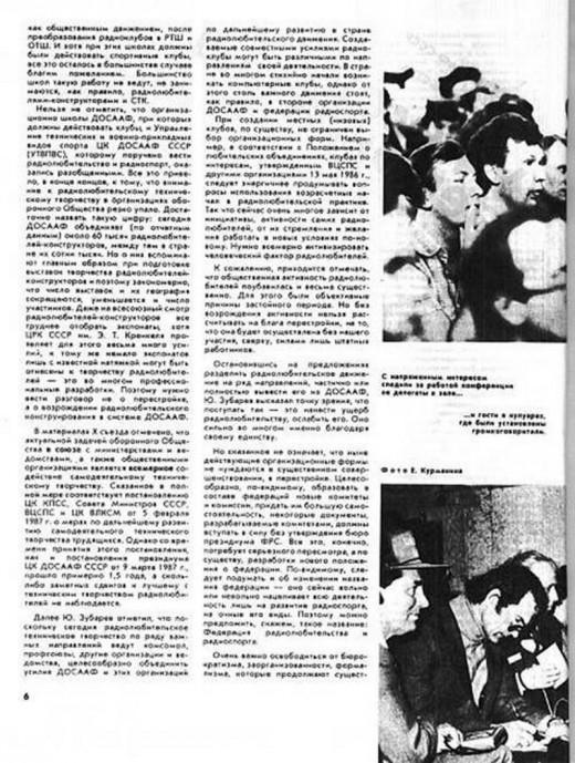 vsesoyuznaya konferentsiya 1988 19