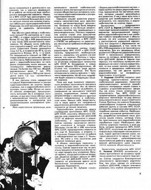 vsesoyuznaya konferentsiya 1988 20