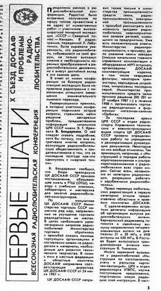 vsesoyuznaya konferentsiya 1988 21