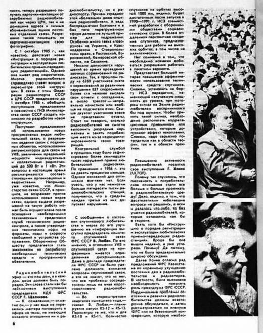 vsesoyuznaya konferentsiya 1988 22
