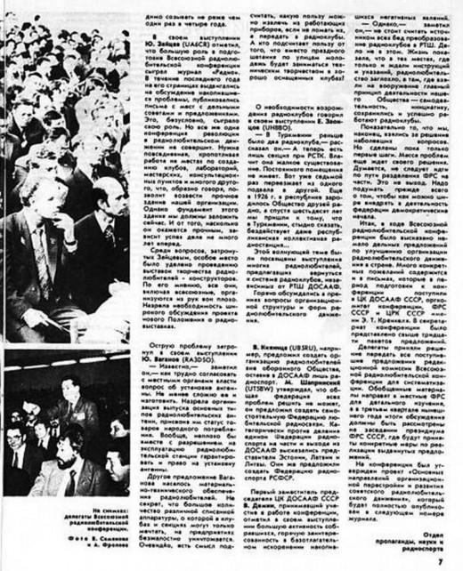 vsesoyuznaya konferentsiya 1988 23