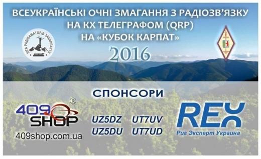 vseukrajinski ochni zmagannya z radiozv yazku na kkh telegrafom qrp na kubok karpat 2016