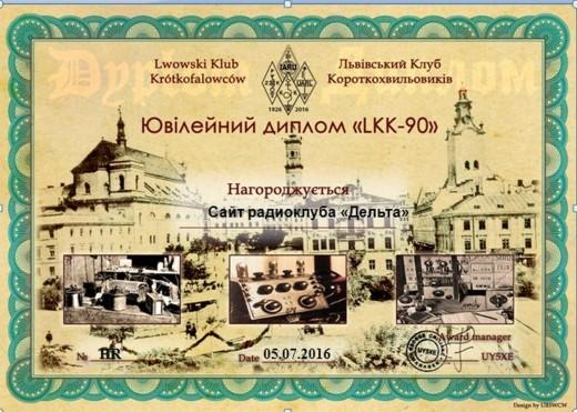Юбилейный диплом «LKK – 90»