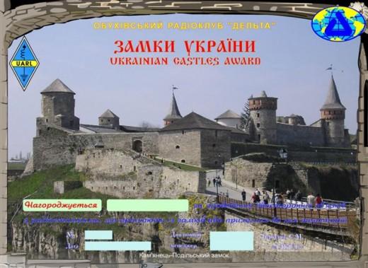 """Диплом """"Замки Украины"""""""