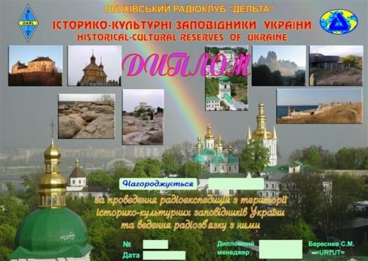 Диплом «Историко-культурные заповедники Украины»