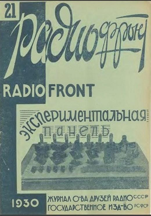 pre war amateur radio publications 03